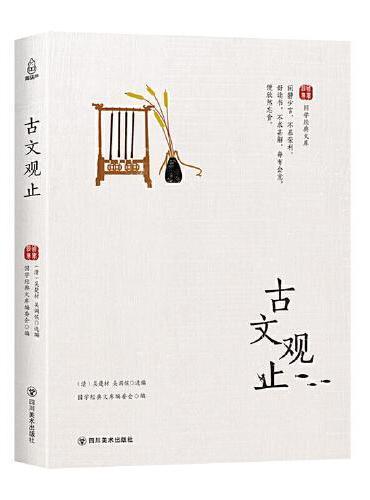 国学经典文库:古文观止
