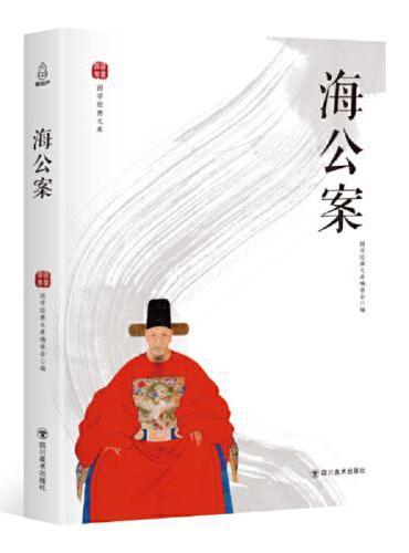国学经典文库:海公案