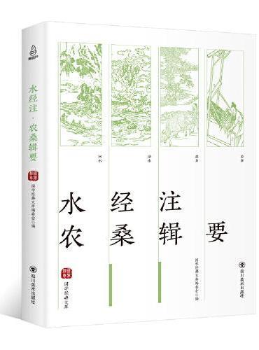 国学经典文库:水经注·农桑辑要