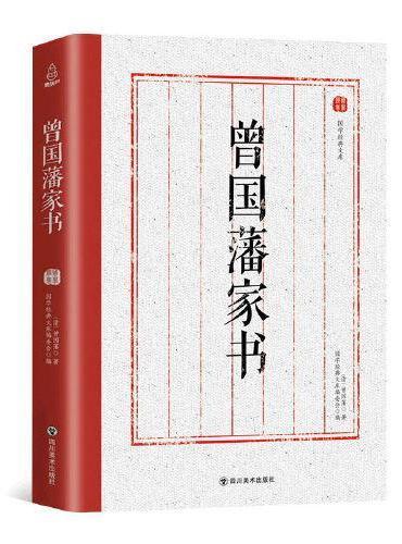 国学经典文库:曾国藩家书
