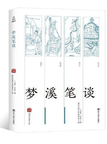 国学经典文库:梦溪笔谈