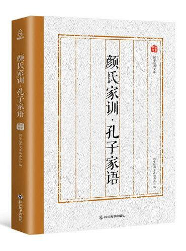 国学经典文库:颜氏家训·孔子家语