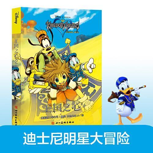 迪士尼漫画 王国之心2