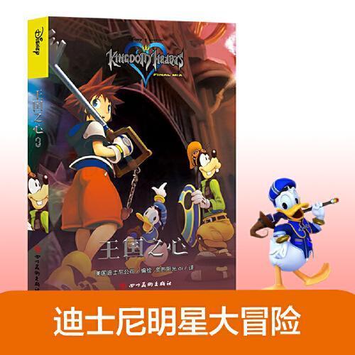 迪士尼漫画 王国之心3