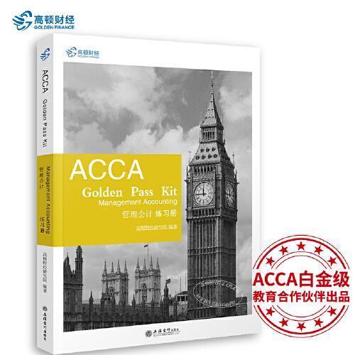 2019版 高顿财经ACCA F2练习册《ACCA  Golden Pass Kit Management Accounting 管理会计练习册》适用于2020年8月31日前考试