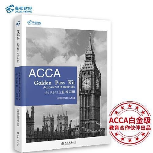 2019版 高顿财经ACCA F1练习册《ACCA Golden Pass Kit Accountant in business 会计师与企业练习册》适用于2020年8月31日前考试