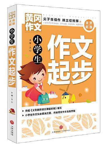 黄冈作文 全优新版 小学生作文起步