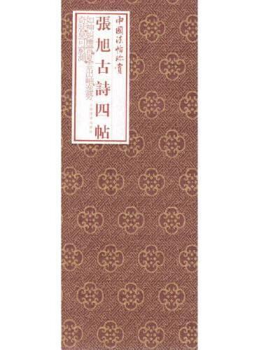 中国法帖珍赏:张旭《古诗四帖》