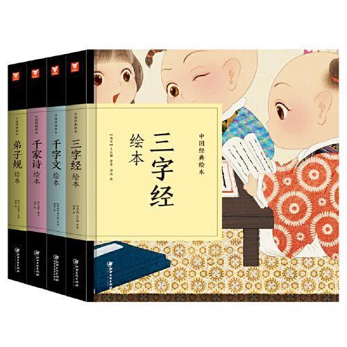 中国经典绘本-蒙学经典绘本