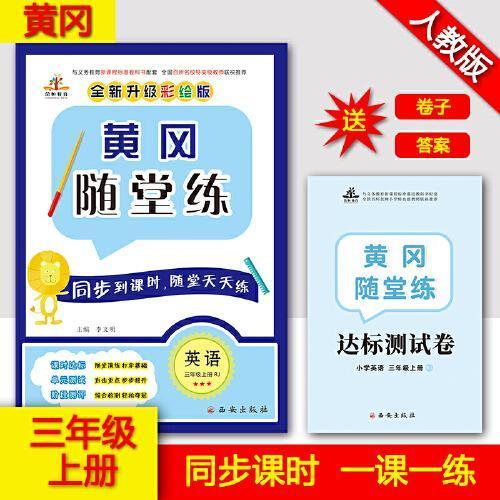 黄冈随堂练  英语  三年级上册