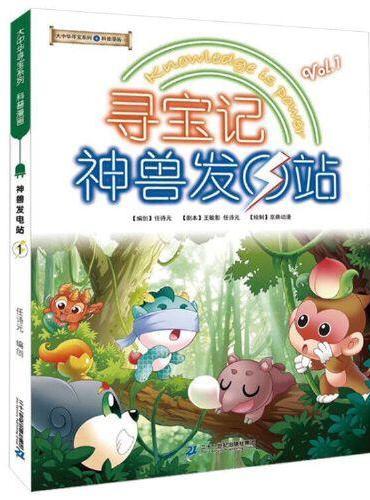 大中华寻宝系列 寻宝记 神兽发电站1