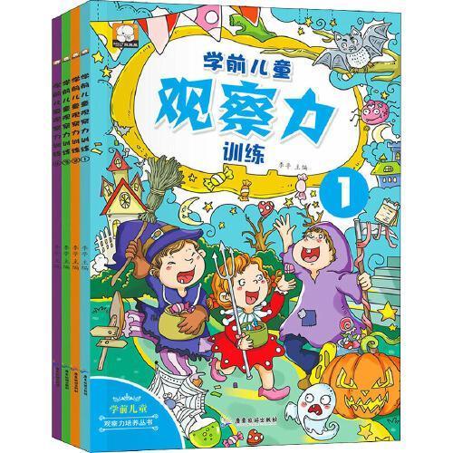 学前儿童观察力(4册)