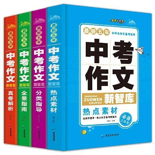 中考作文新智库 全4册