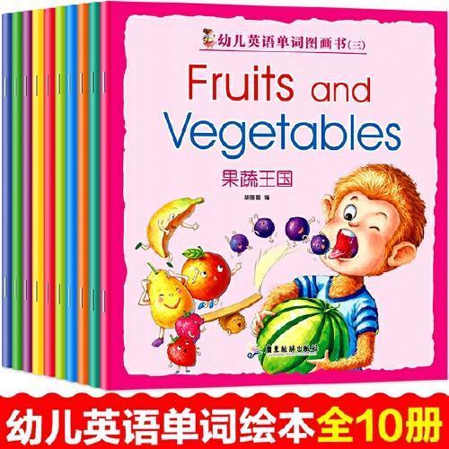幼儿英语单词图画书 颜色形状等共10册