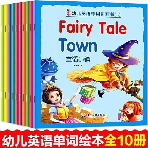 幼儿英语单词图画书 童话小镇等共10册