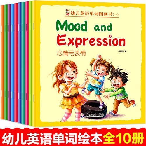 幼儿英语单词图画书 衣物和配饰等 共10册