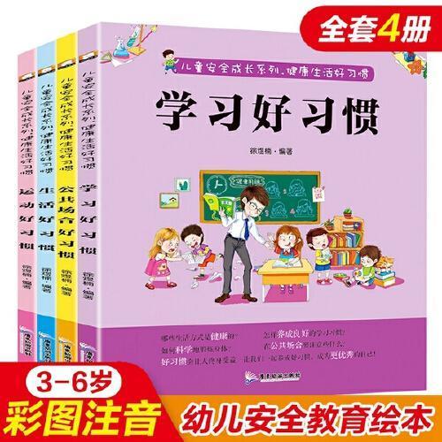 儿童安全成长系列 健康生活好习惯 全4册