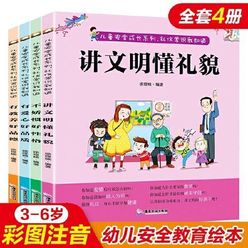 儿童安全成长系列 礼仪常识我知道 全4册