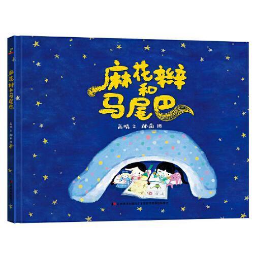 恐龙小Q 麻花辫和马尾巴  精装绘本 (故事书)
