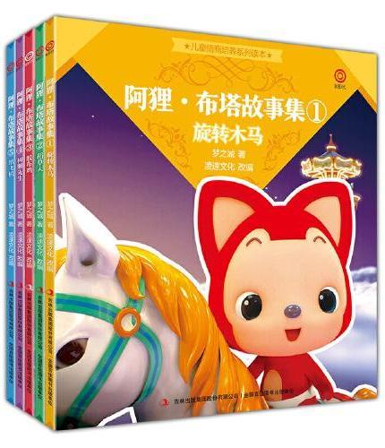 阿狸·布塔故事集1-5册