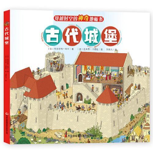 穿越时空的神奇地板书:古代城堡(送1张同景大涂色)