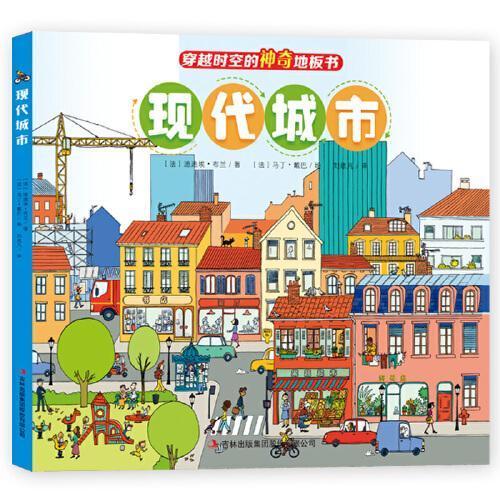 穿越时空的神奇地板书:现代城市(送1张同景大涂色)