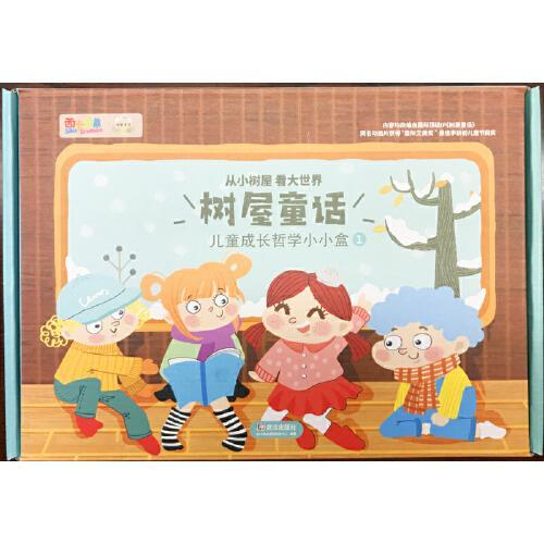 """树屋童话""""儿童成长哲学小小盒.1"""""""