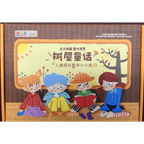 树屋童话:儿童成长哲学小小盒.3