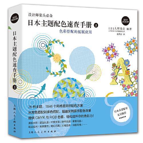 日本主题配色速查手册2:色彩搭配的拓展应用——设计新经典