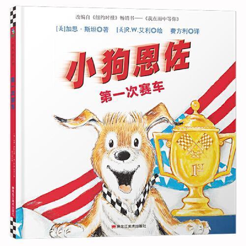 森林鱼童书·小狗恩佐:第一次赛车(以狗狗视角去感受这个世界的温情)