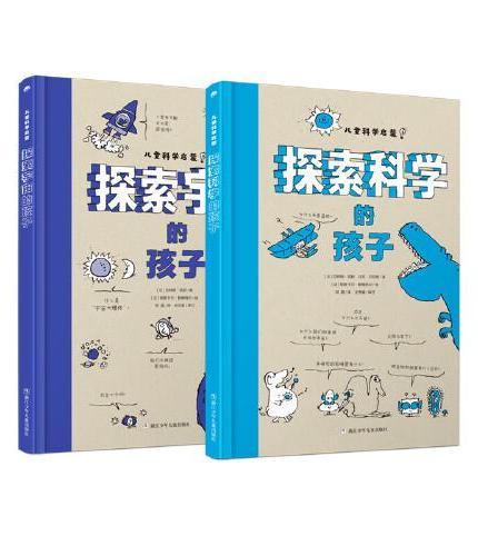儿童科学启蒙系列(全2册):《探索科学的孩子》&《探索宇宙的孩子》