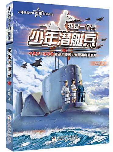 我是一个兵:少年潜艇兵