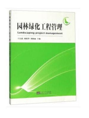 园林绿化工程管理