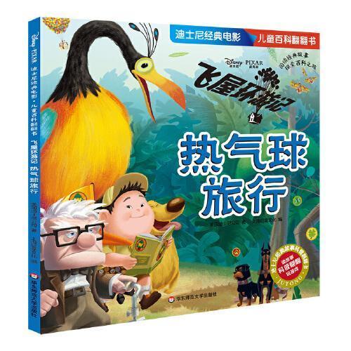 迪士尼经典电影 儿童百科翻翻书:飞屋环游记——热气球旅行