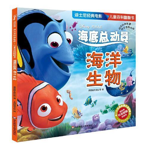 迪士尼经典电影 儿童百科翻翻书:海底总动员-海洋生物