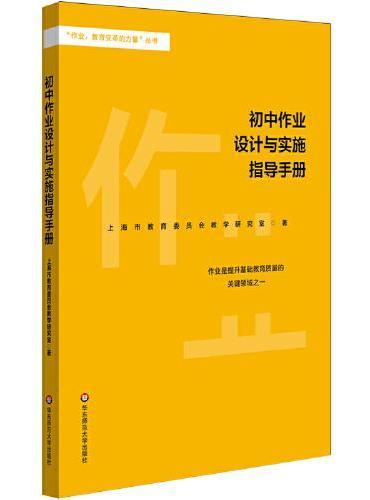 初中作业设计与实施指导手册(作业设计与实施,单元作业设计,操作指南)