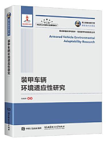 国之重器出版工程 装甲车辆环境适应性研究