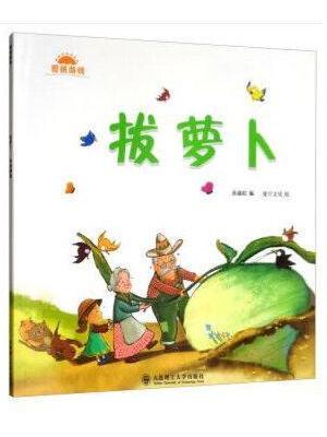 拔萝卜 龟兔赛跑 儿童绘本