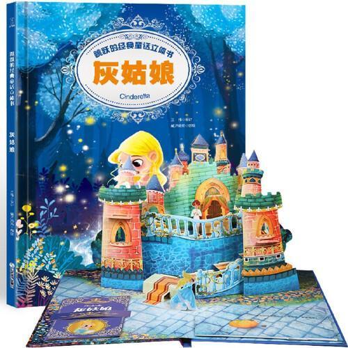 跳跃的经典童话立体书—灰姑娘3D立体书幼儿书籍(3-6岁经典童话故事)