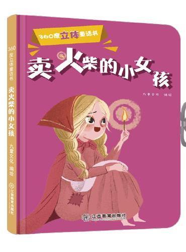 360度立体童话书 卖火柴的小女孩(精装1册)