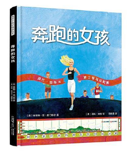 暖房子国际精选绘本·奔跑的女孩