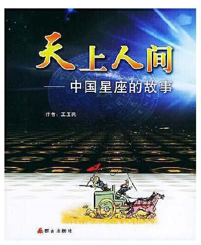 天上人间:中国星座的故事