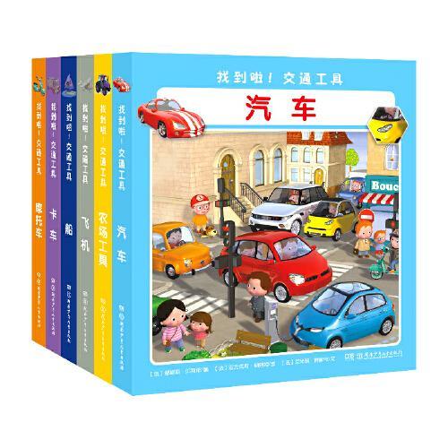 找到啦!交通工具(全6册,汽车、摩托车、卡车、飞机、农场工具车、船)