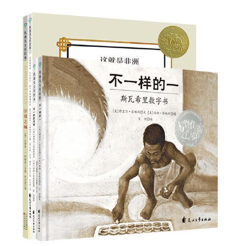 """凯迪克大奖绘本""""发现之美""""系列(全4册)"""