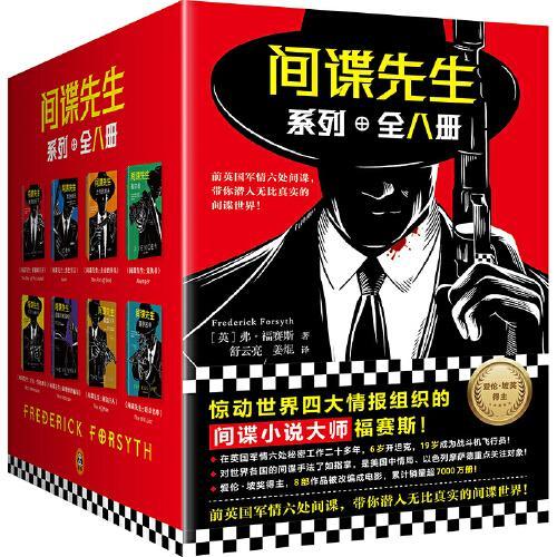 间谍先生系列(套装全8册)