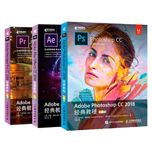 Adobe PS CC 2018经典教程+Adobe After Effects CC 2018经典教程+Adobe Premiere Pro CC 2018经典教程