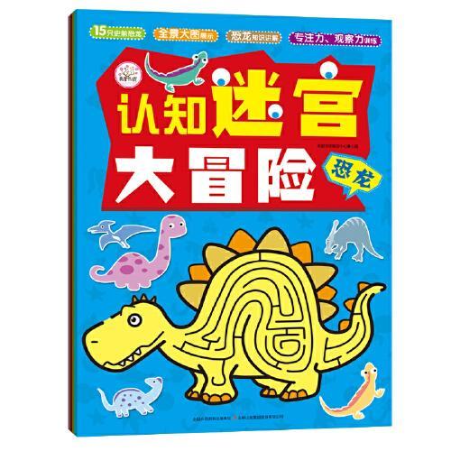 认知迷宫大冒险(动物、食物、恐龙、生活、交通)