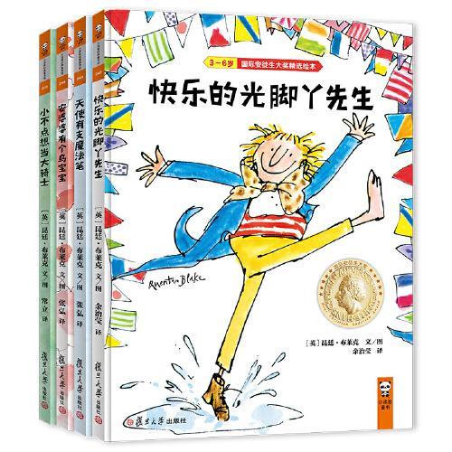 快乐的力量:大师经典绘本(国际安徒生奖昆廷·布莱克,创造英国同属历史的快乐大师)(儿童绘本3-6岁)