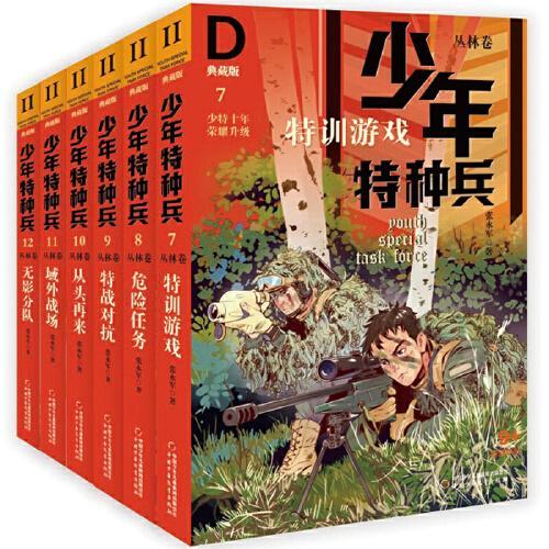 少年特种兵Ⅱ:典藏版. 丛林卷 7-12(全六册)