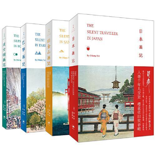 蒋彝画记系列(全4册)